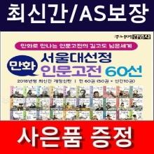 2019년-New 서울대선정인문고전60선(정품)/최신간/미개봉새책/서울대선정 인문 고전