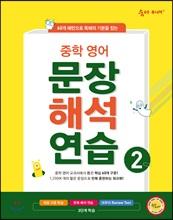 중학 영어 문장 해석 연습 2