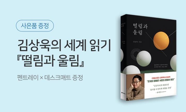 김상욱 『떨림과 울림』 출간 이벤트 - 데스크 매트, 펜 트레이 증정