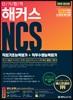 [도서] 2019 해커스 NCS 직업기초능력평가 + 직무수행능력평가