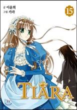 티아라 Tiara 신장판 15
