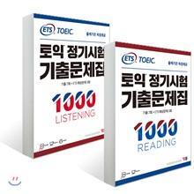 ETS 토익 정기시험 기출문제집 1000 LISTENING + READING 세트