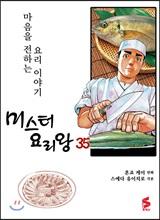 미스터 요리왕 35