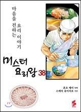 미스터 요리왕 38