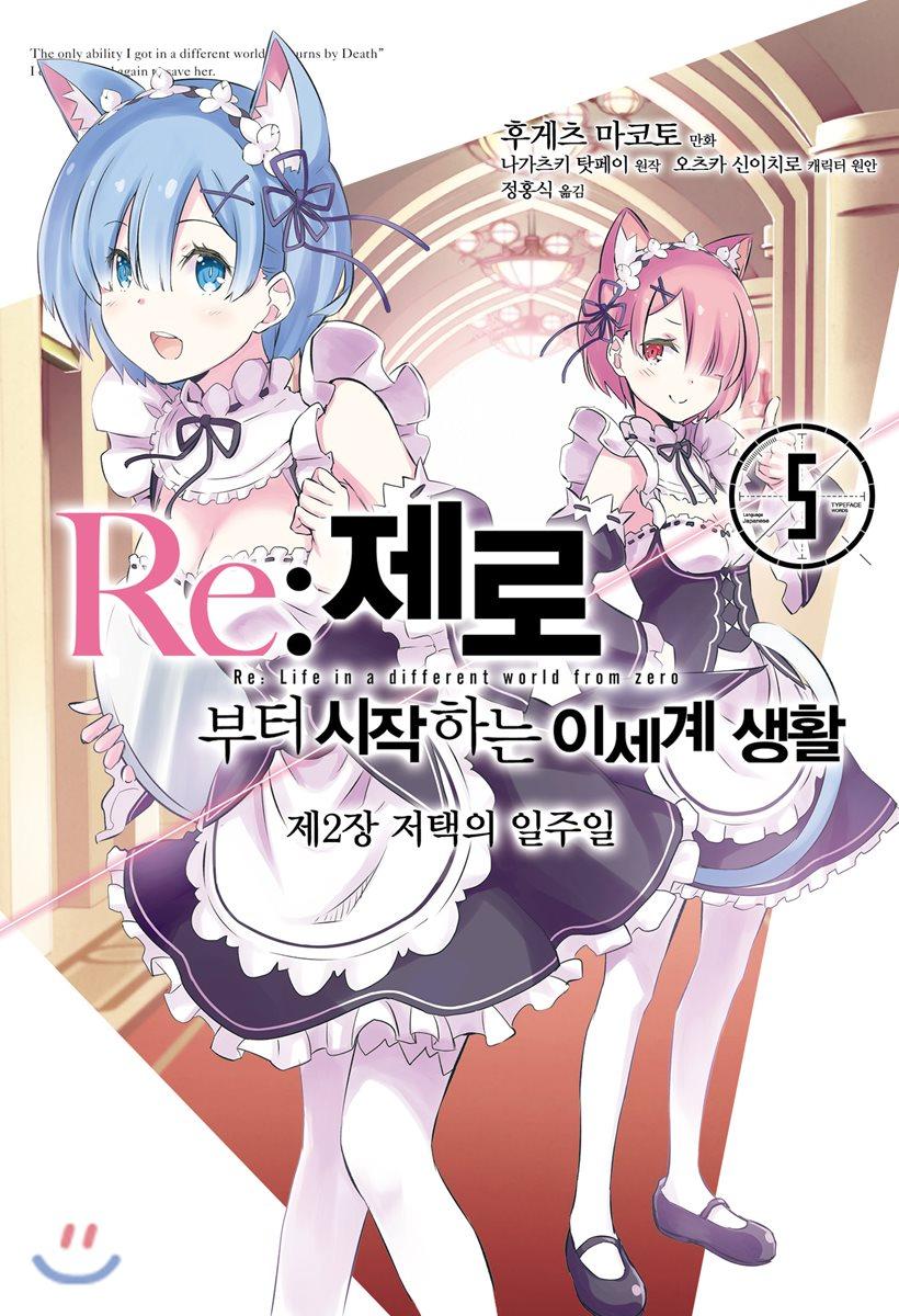 코믹 Re:제로부터 시작하는 이세계 생활 -제2장- 5