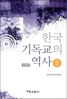 한국 기독교의 역사 2