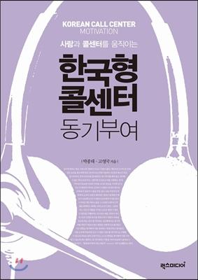 한국형 콜센터 동기부여