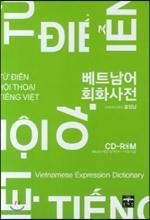 베트남어 회화사전