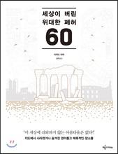 세상이 버린 위대한 폐허 60