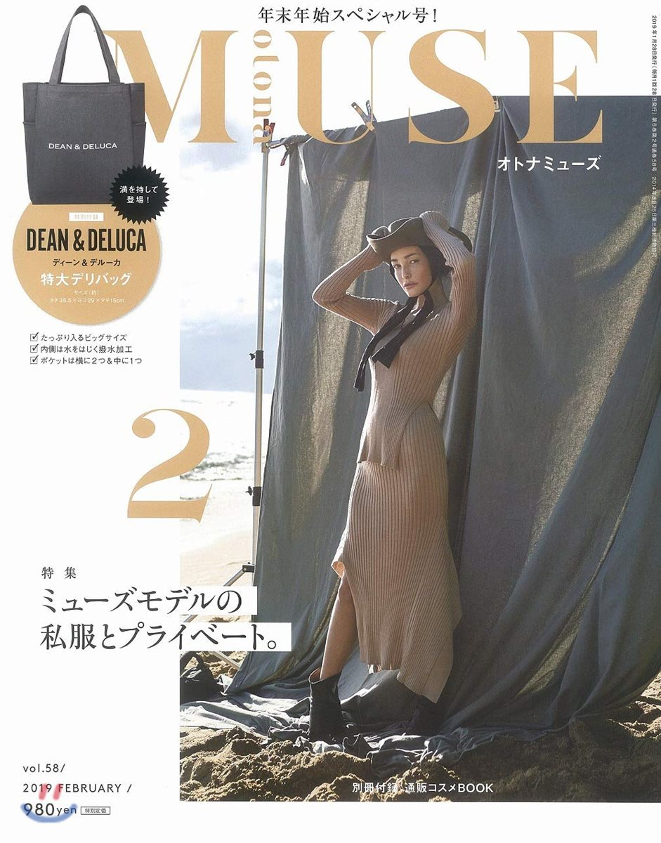 otona MUSE(オトナミュ-ズ) 2019年2月號