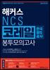 [도서] 2019 해커스 NCS 코레일 한국철도공사 봉투모의고사