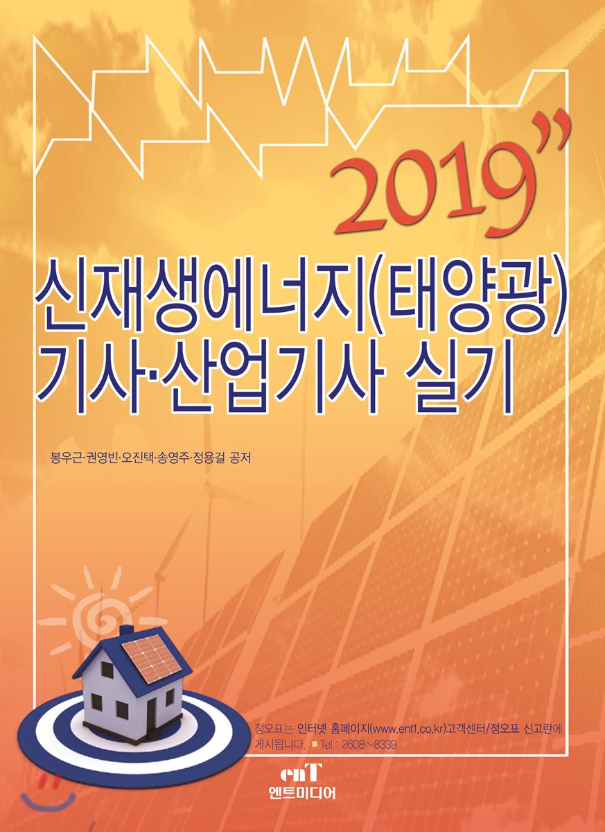 2019 신재생에너지 발전설비(태양광) 기사·산업기사 실기