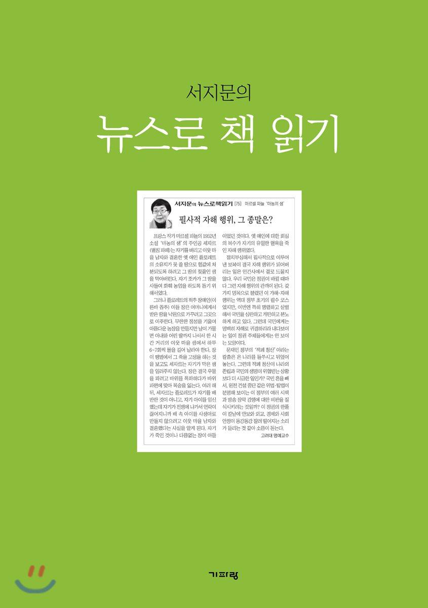 서지문의 뉴스로 책 읽기