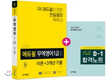 2019 에듀윌 무역영어 1급 이론+3개년 기출