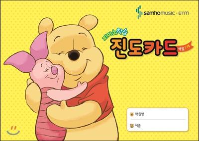 곰돌이 푸<br>진도 카드를 드려요!