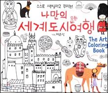 나만의 세계도시문화여행