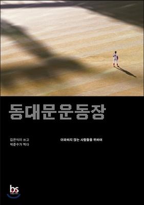 동대문 운동장
