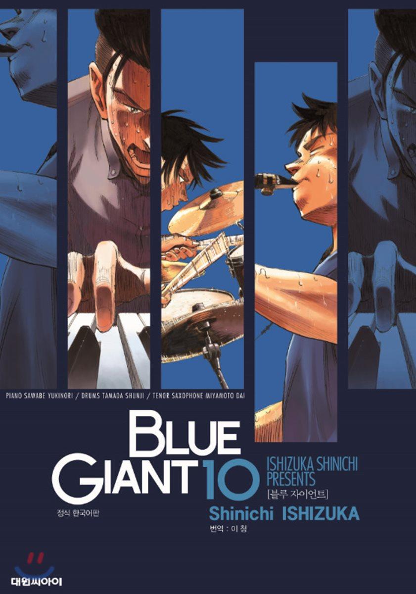 블루 자이언트 10