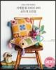 [도서] 사계절 꽃 모티브 200 손뜨개 도안집