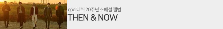 god 데뷔 20주년 스페셜