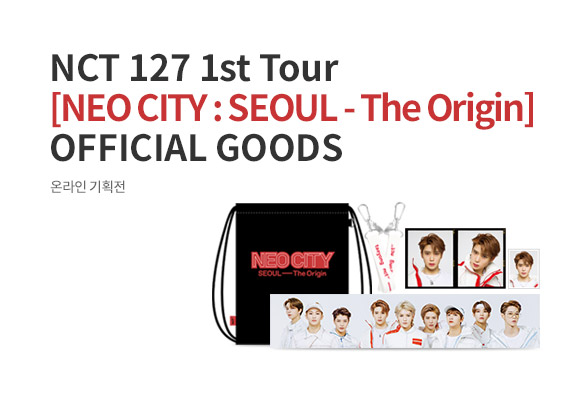 nct127 굿즈