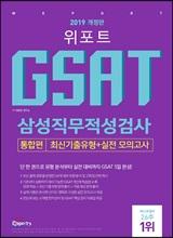 2019 위포트 GSAT 삼성직무적성검사 통합편 최신기출유형+실전모의고사