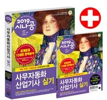 2019 시나공 사무자동화산업기사 실기 오피스 2010/2007 공통