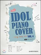 느낌 있는 아이돌 피아노 커버 Vol. 4