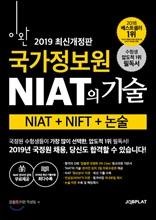 2019 이완 국가정보원 NIAT의 기술