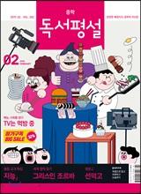 중학 독서평설 Vol.302 (2019년 02월호)