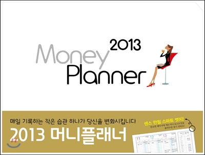 2013 Money Planner 머니 플래너