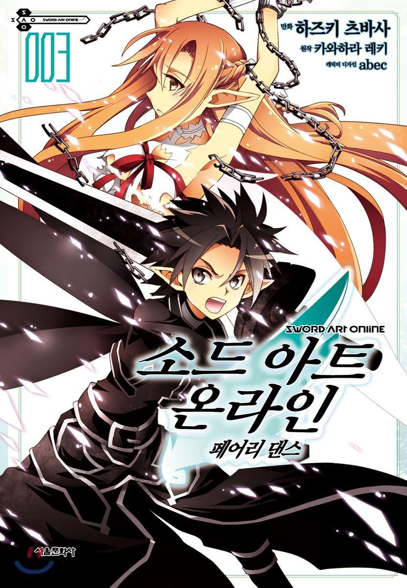 코믹 소드 아트 온라인 페어리 댄스 3