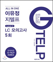 All In One 이유정 지텔프 Level 2 LC모의고사 5회