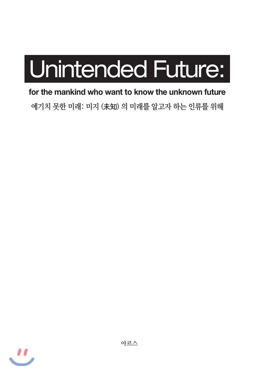Unintended Future 예기치 못한 미래