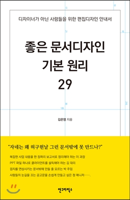 좋은 문서디자인 기본 원리 29