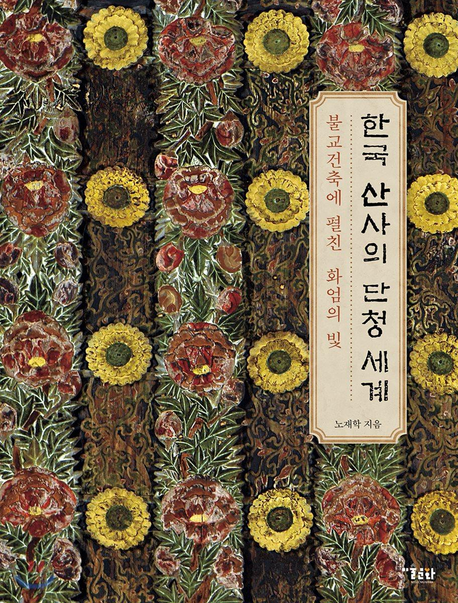 한국 산사의 단청 세계