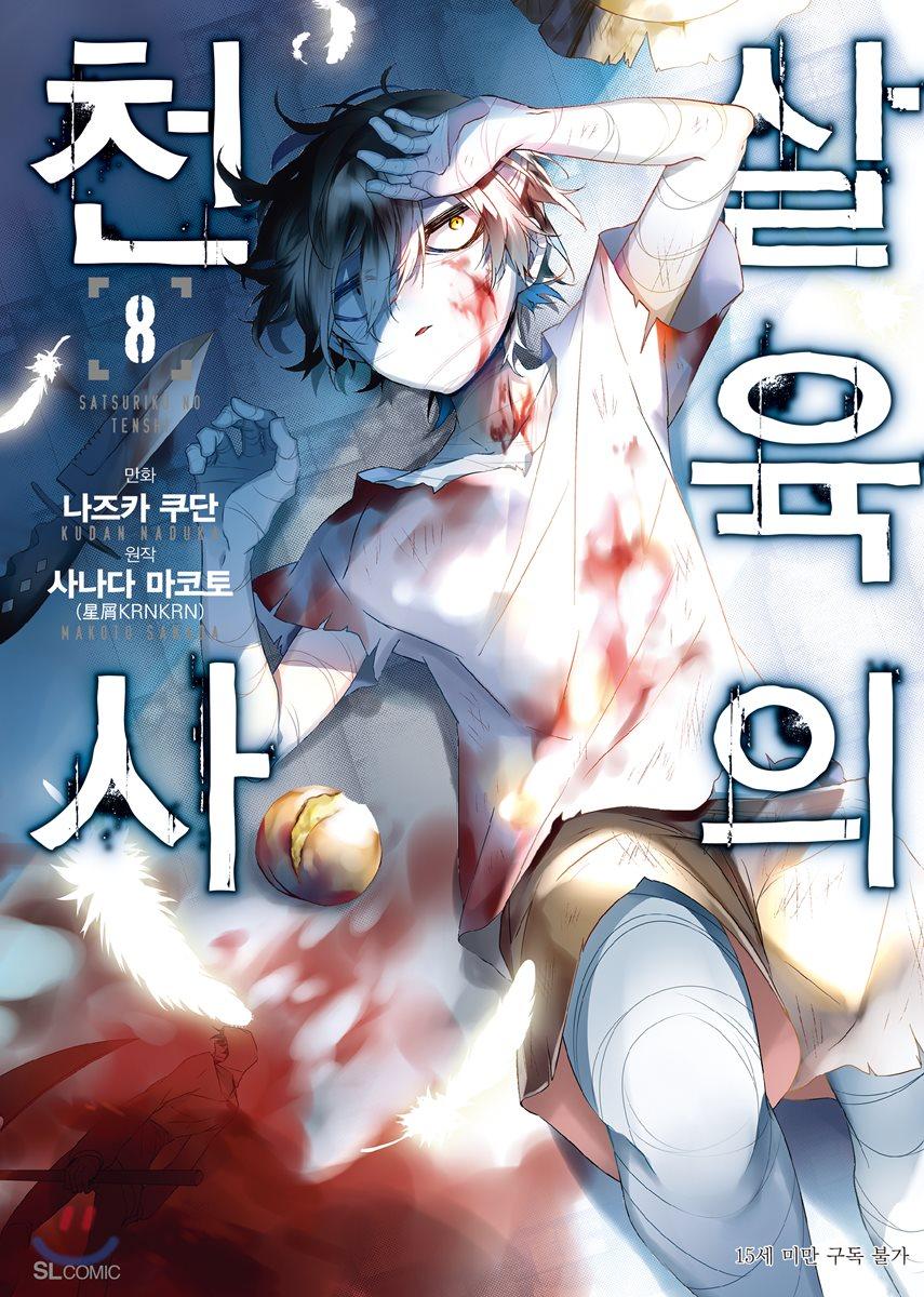 만화 살육의 천사 8
