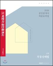 2019 박문각 공인중개사 적중요약집 2차 부동산세법