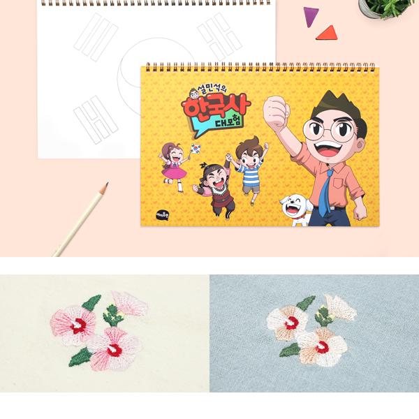 [사은품] 설민석 태극기 스케치북 & 자수 손수건