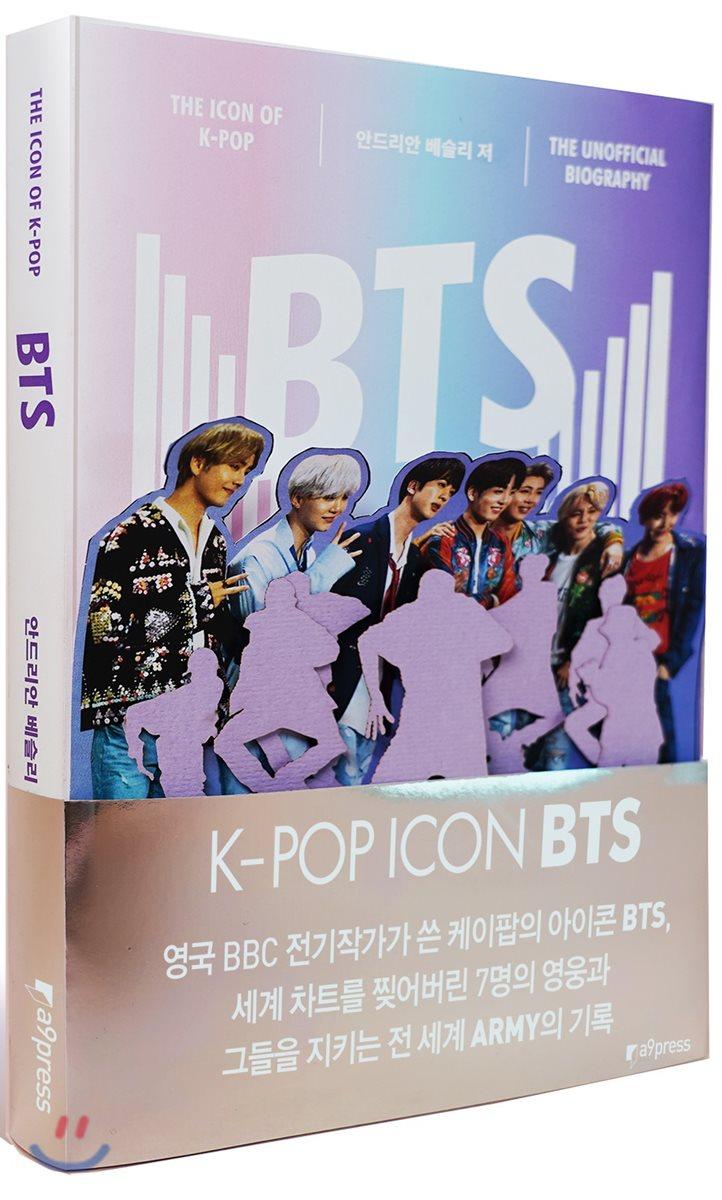 [예약판매] BTS : 케이팝의 아이콘