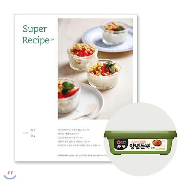 수퍼레시피 2.0 super recipe 2.0 (격월간) : 3ㆍ4월 [2019]