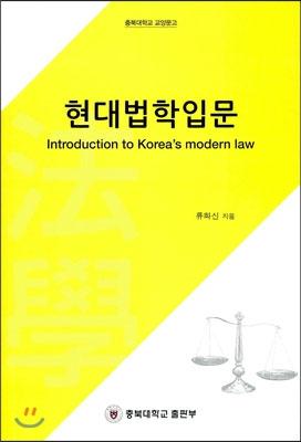 현대법학입문