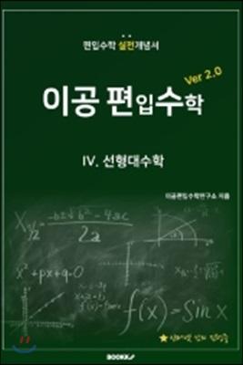 이공편입수학 ver 2.0 (4)