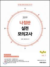 2019 선재국어 나침판 실전 모의고사 vol. 1