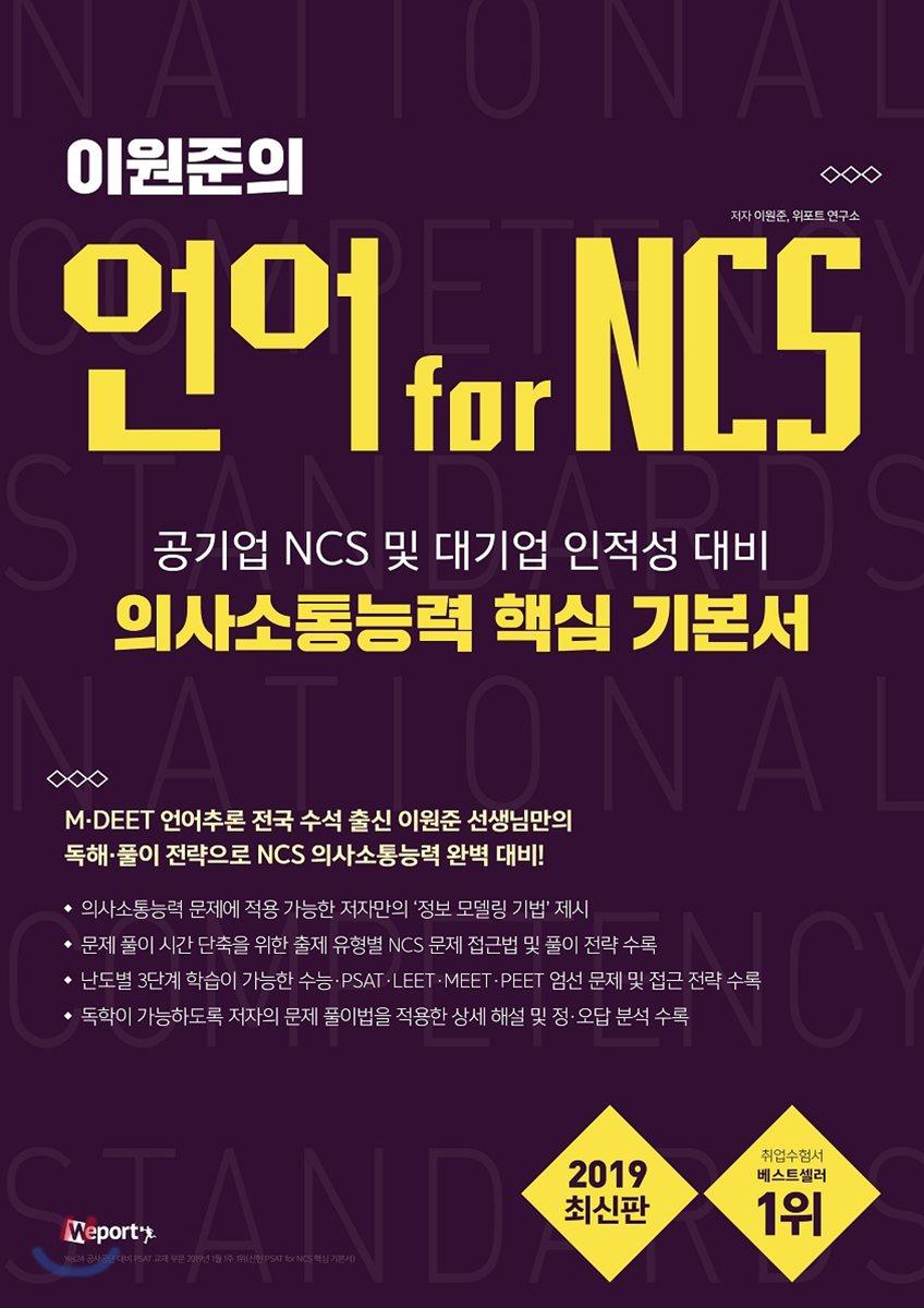 2019 이원준의 언어 for NCS 의사소통능력 핵심 기본서
