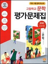 고등학교 문학 평가문제집 정재찬 교과서편 (2021년용)