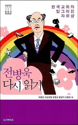 전병욱 다시 읽기