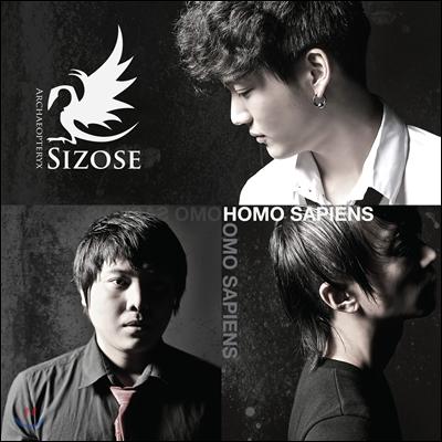 시조새 1집 - 호모 사피엔스 (Homo Sapiens)