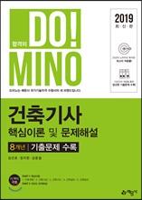 2019 합격의 DO!MINO 건축기사 핵심이론 및 문제해설 8개년 기출문제 수록