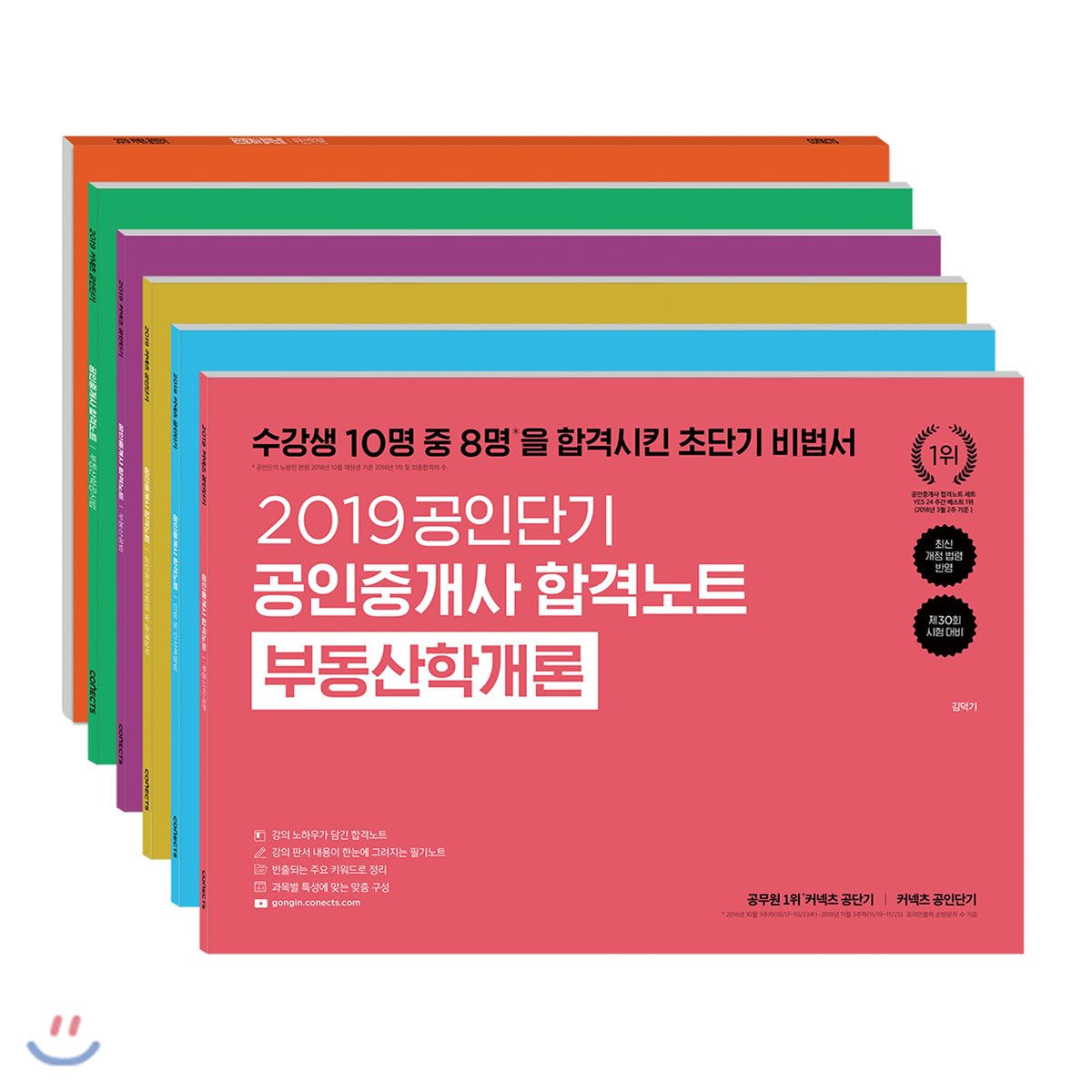 2019 공인단기 공인중개사 합격노트 1,2차 세트